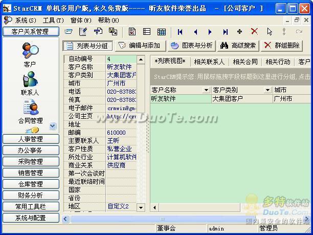 StarCRM客户关系管理系统下载