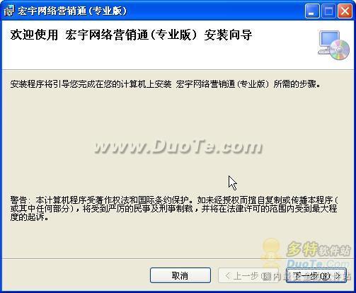 网络推广软件-宏宇网络营销通下载