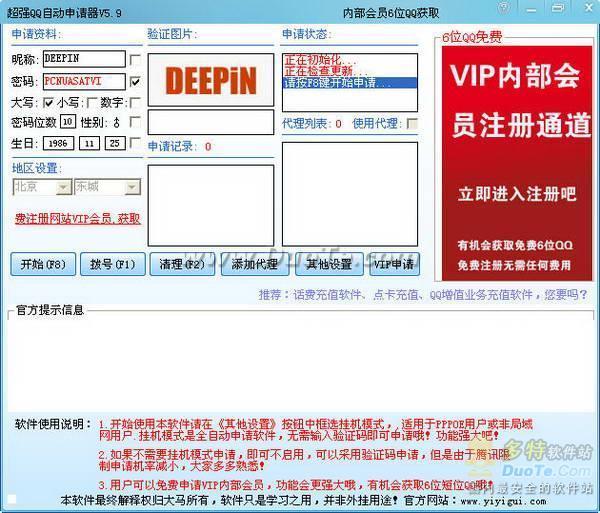 超强QQ自动申请器下载