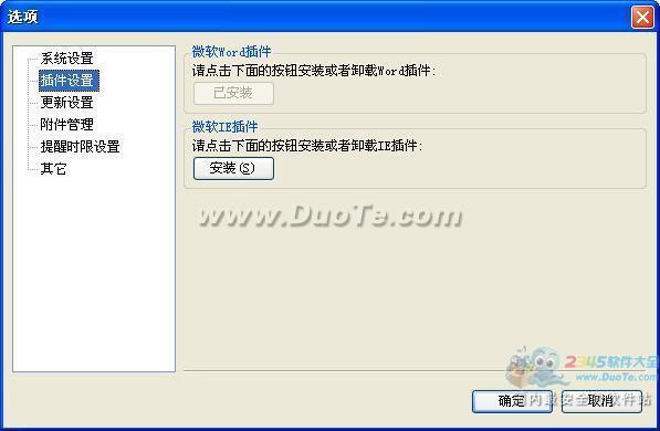 NoteFirst文献管理软件下载