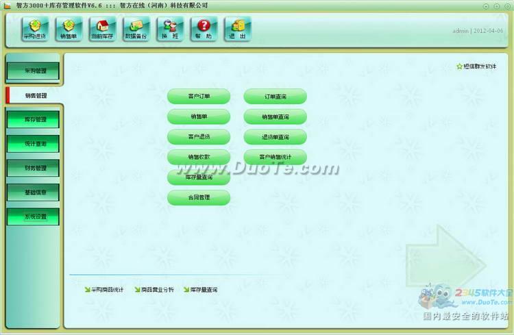 智方3000系库存管理系统下载