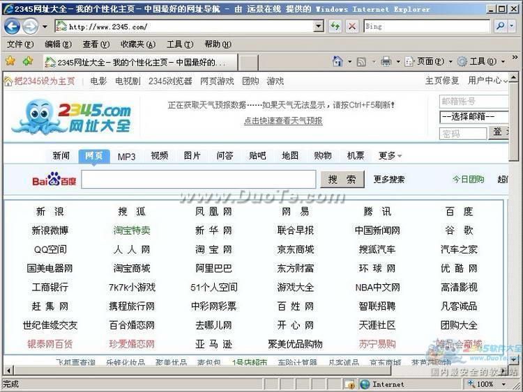 Internet Explorer 7(IE7)下载