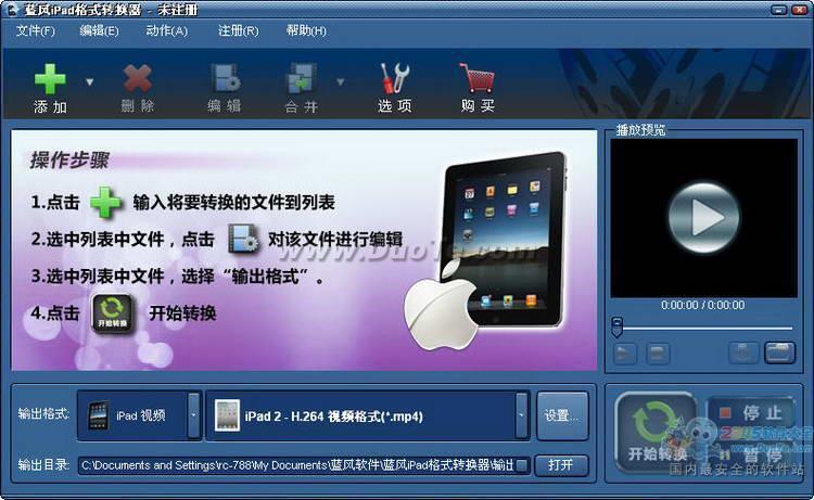 蓝风iPad格式转换器下载