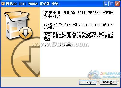 腾讯QQ2011下载