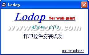 网页打印控件Lodop下载