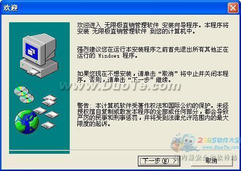 无限极直销管理软件下载