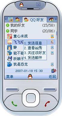 手机QQ2012 for S60V3下载