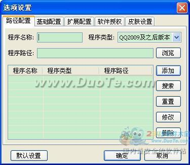 QQ登录助手下载