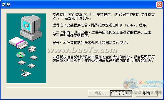 文件查重程序下载