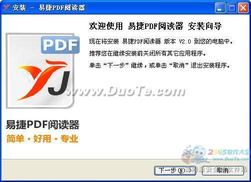 易捷PDF阅读器下载