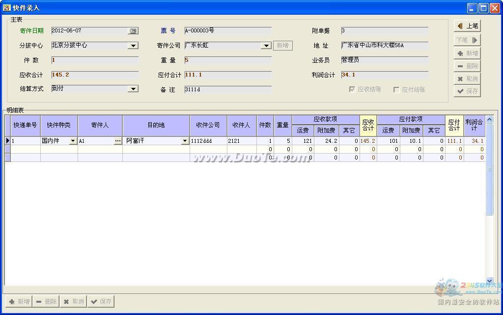 启航快递公司管理系统下载