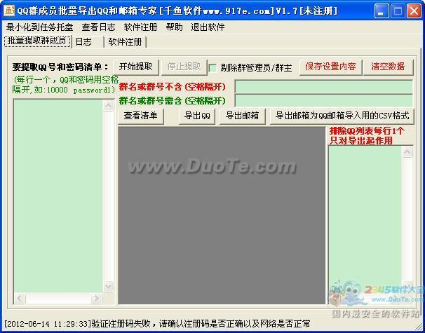 千鱼QQ群成员批量导出QQ和邮箱专家下载