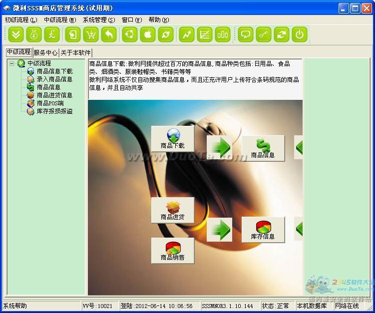 SPOS微利商店销售软件下载