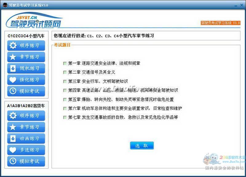 驾驶员考试学习系统下载