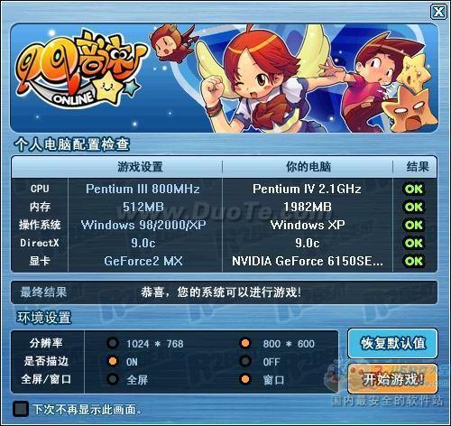 QQ音速下载