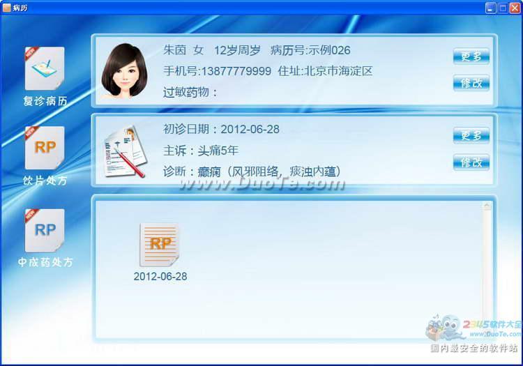 金处方中医管理系统下载