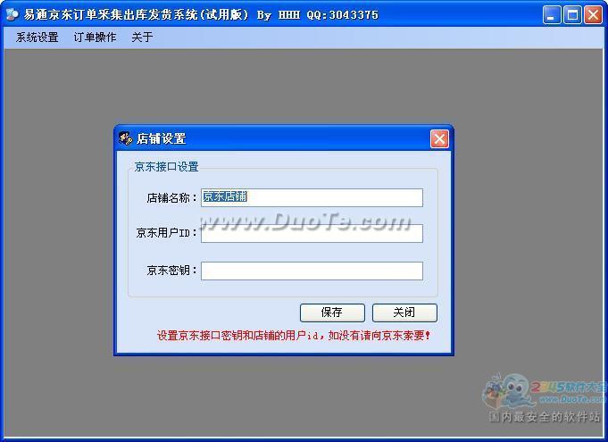 易通京东订单打印软件下载