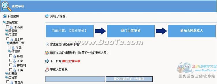 YECRM客户关系管理系统下载