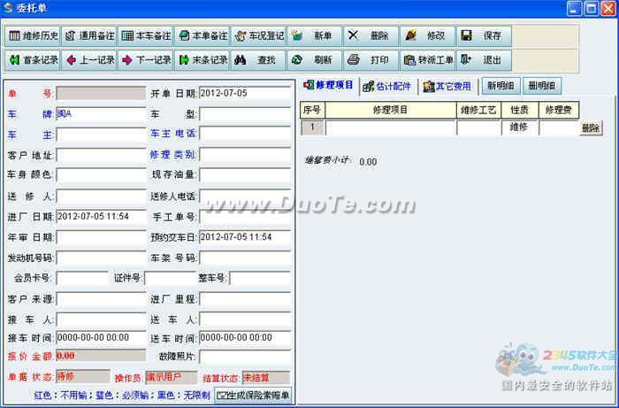 首佳企业管理软件下载