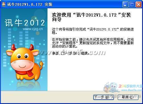 讯牛2012下载