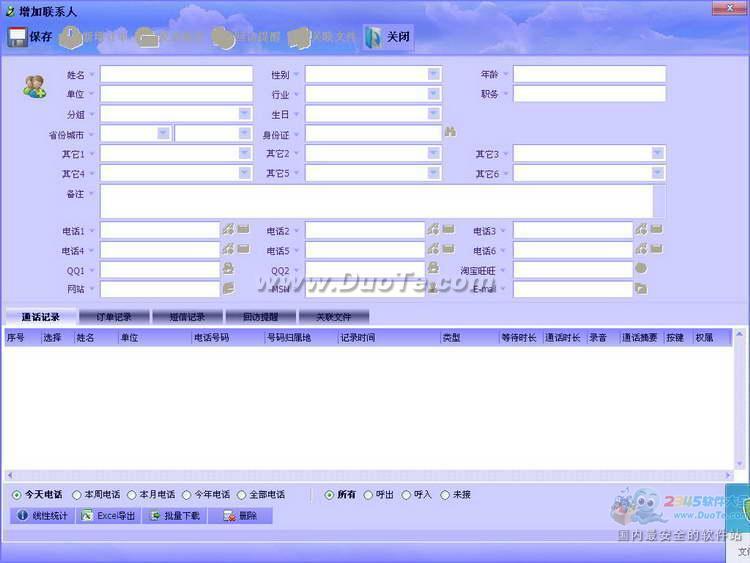 胜威电话营销系统下载