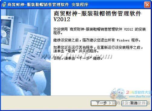商贸财神-服装鞋帽销售管理软件 2012下载