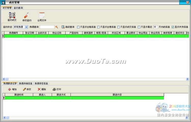 天意房产中介管理系统下载