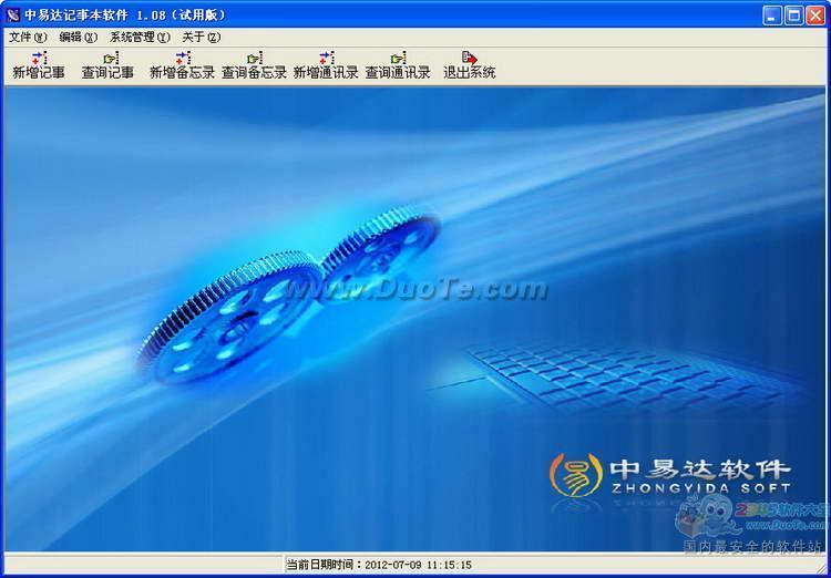 中易达记事本管理软件下载