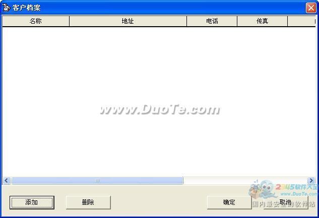 门窗之星设计软件下载