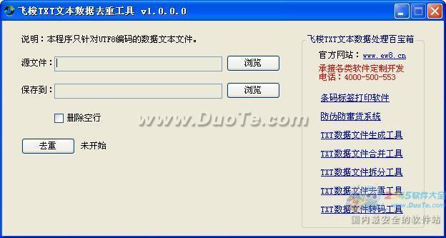 飞梭TXT文本数据去重工具下载