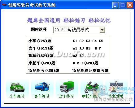 创想驾驶员考试练习系统下载