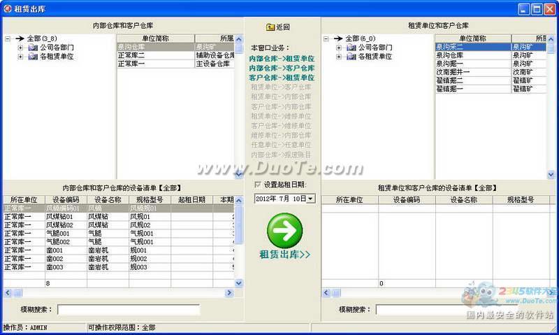 MTER设备(按台套)租赁管理系统下载