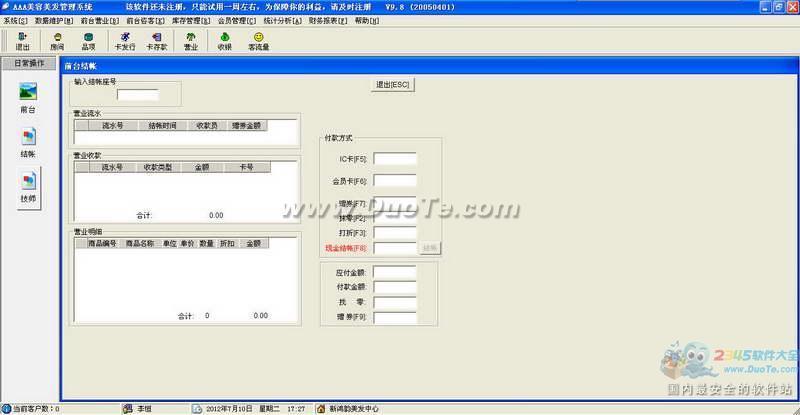 AAA美容美发管理系统下载