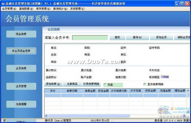 品诚会员管理系统免费试用版下载