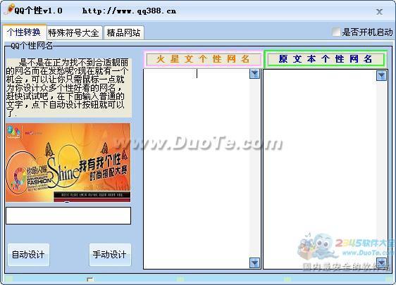 QQ388个性网名工具下载