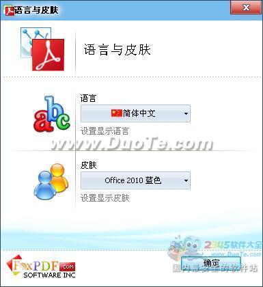 QuattroPro转换成PDF转换器下载