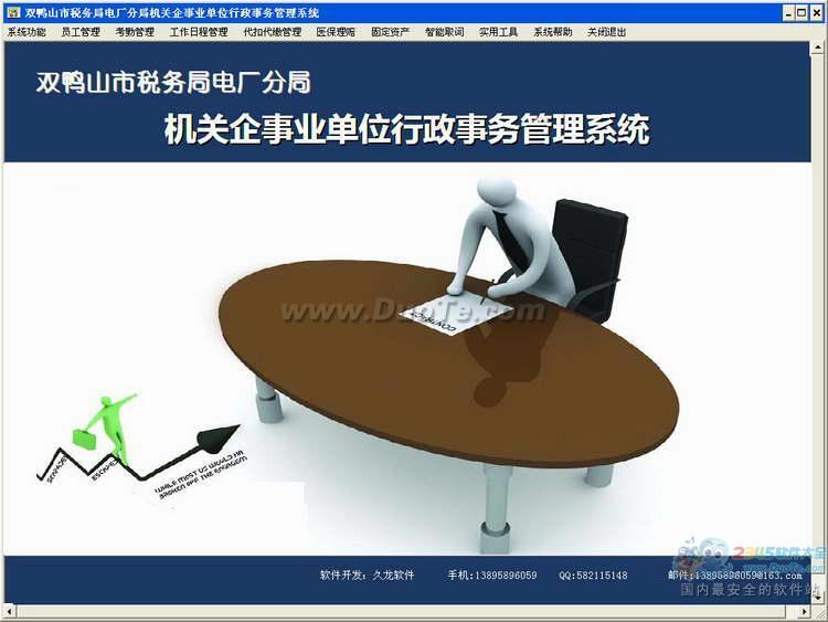 机关企事业单位行政事务管理系统下载