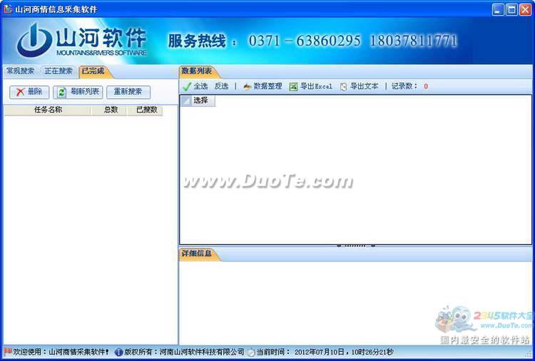 山河商情信息采集软件下载