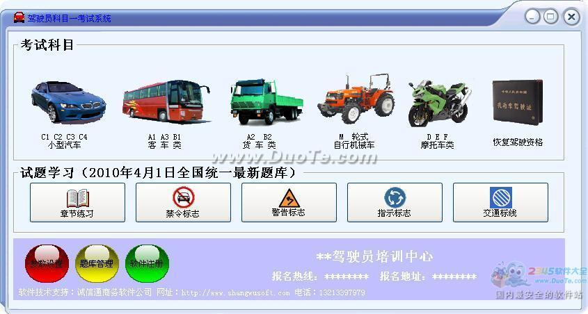 驾驭员科目一考试学习系统下载