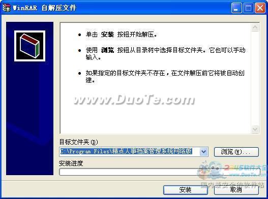 精点人事档案管理系统下载