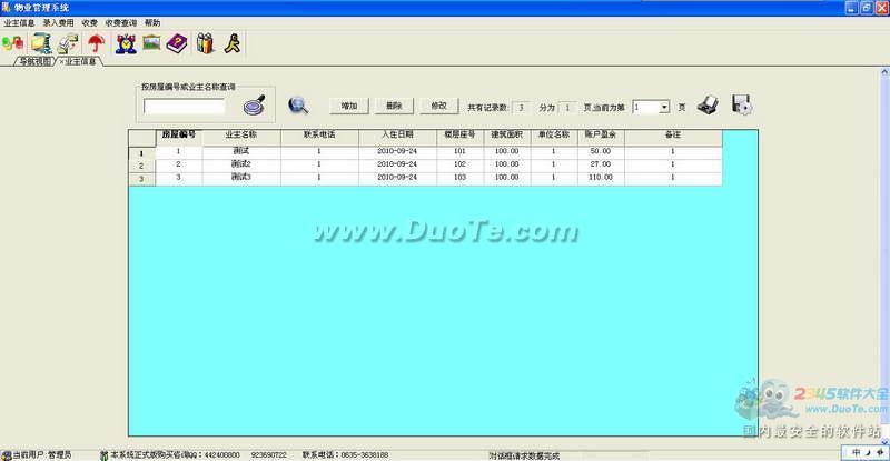 商行天下物业收费管理系统下载