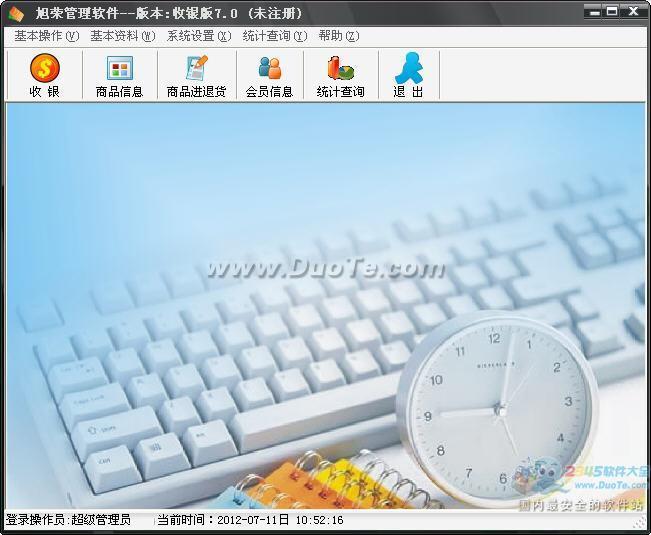 旭荣超市收银系统下载