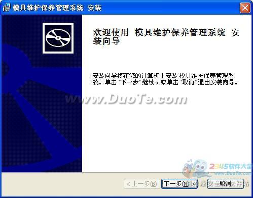商行天下模具维护保养管理软件下载