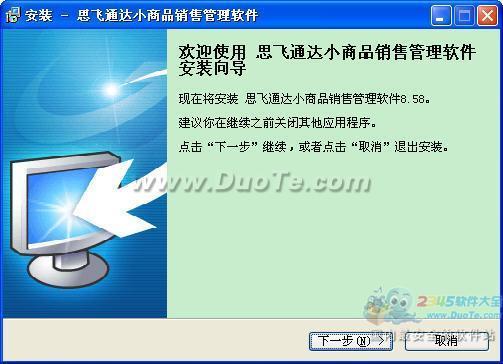 思飞通达小商品销售管理软件下载