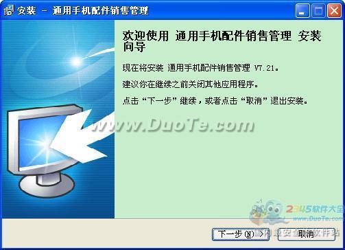 思飞通用手机配件销售管理软件下载