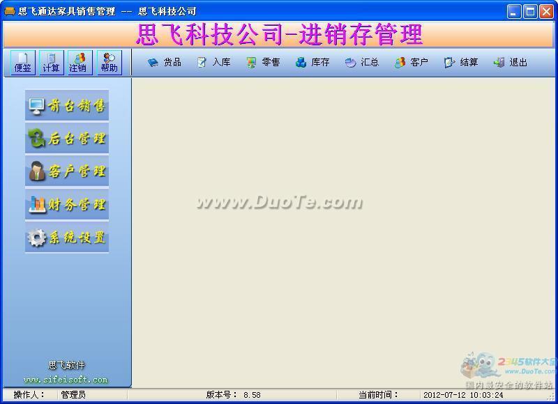 思飞通达家具销售管理软件下载