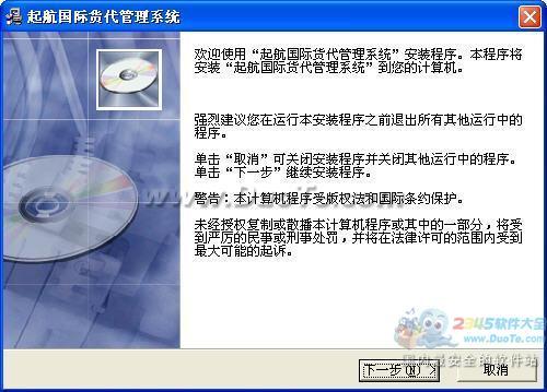 起航国际货代管理系统下载