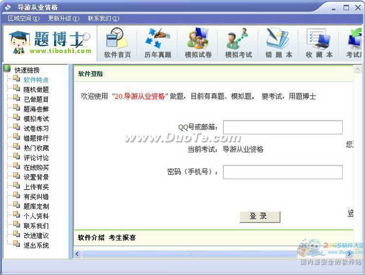 题博士导游从业资格考试题库软件下载