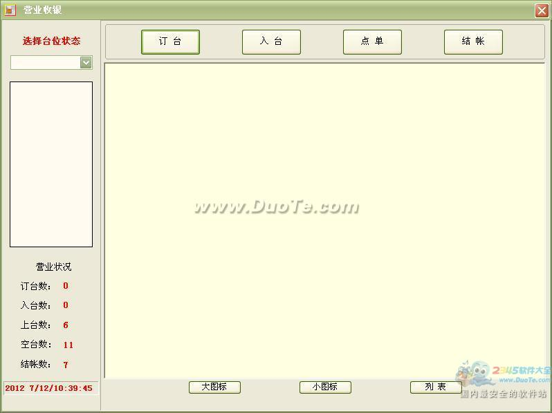 思飞酒吧管理软件下载