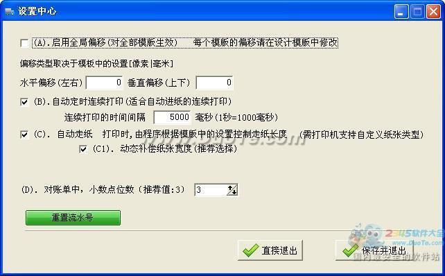 飚风药品医疗器械送货单打印软件下载